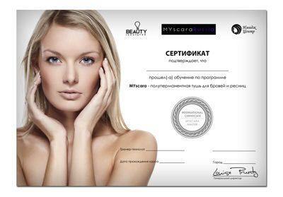 Сертификат Курсы Повышения Квалификации образец